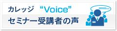メンバーVoice