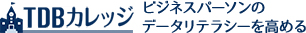 与信管理・経営・育成セミナー TDBカレッジ